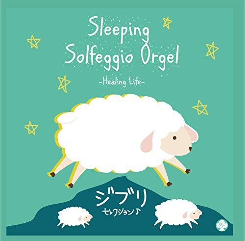 眠れるソルフェジオ528Hz・オルゴール ジブリ・セレクション