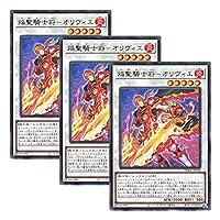 【 3枚セット 】遊戯王 日本語版 PHRA-JP038 Infernoble Knight Captain Oliver 焔聖騎士将-オリヴィエ (レア)