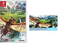 モンスターハンターストーリーズ2 〜破滅の翼〜 - Switch (【Amazon.co.jp限定】オリジナルマスクケース 同梱)