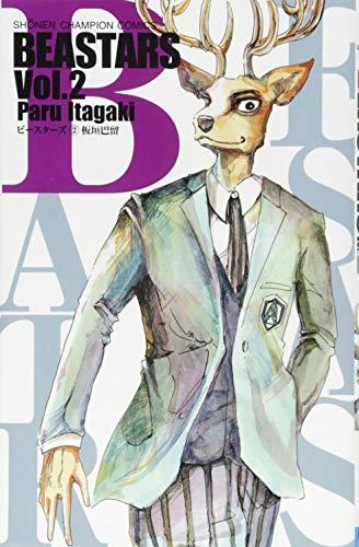 BEASTARS 2 (少年チャンピオン・コミックス)の詳細を見る