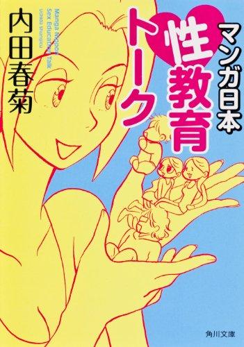 マンガ日本性教育トーク (角川文庫)の詳細を見る