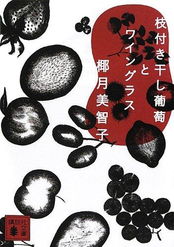 枝付き干し葡萄とワイングラス (講談社文庫)