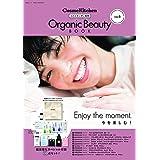 コスメキッチン監修 Organic Beauty BOOK Vol.6 (文友舎ムック)