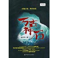 Vancomycin jinseki(Chinese Edition)