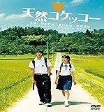 天然コケッコー DVD[DVD]