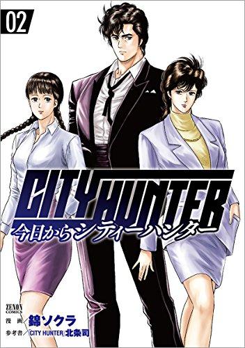 今日からCITY HUNTER 2 (ゼノンコミックス)の詳細を見る