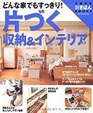 片づく収納&インテリア―どんな家でもすっきり! (主婦の友新きほんBOOKS INTERIOR)