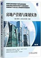 房地产营销与策划实务 第2版