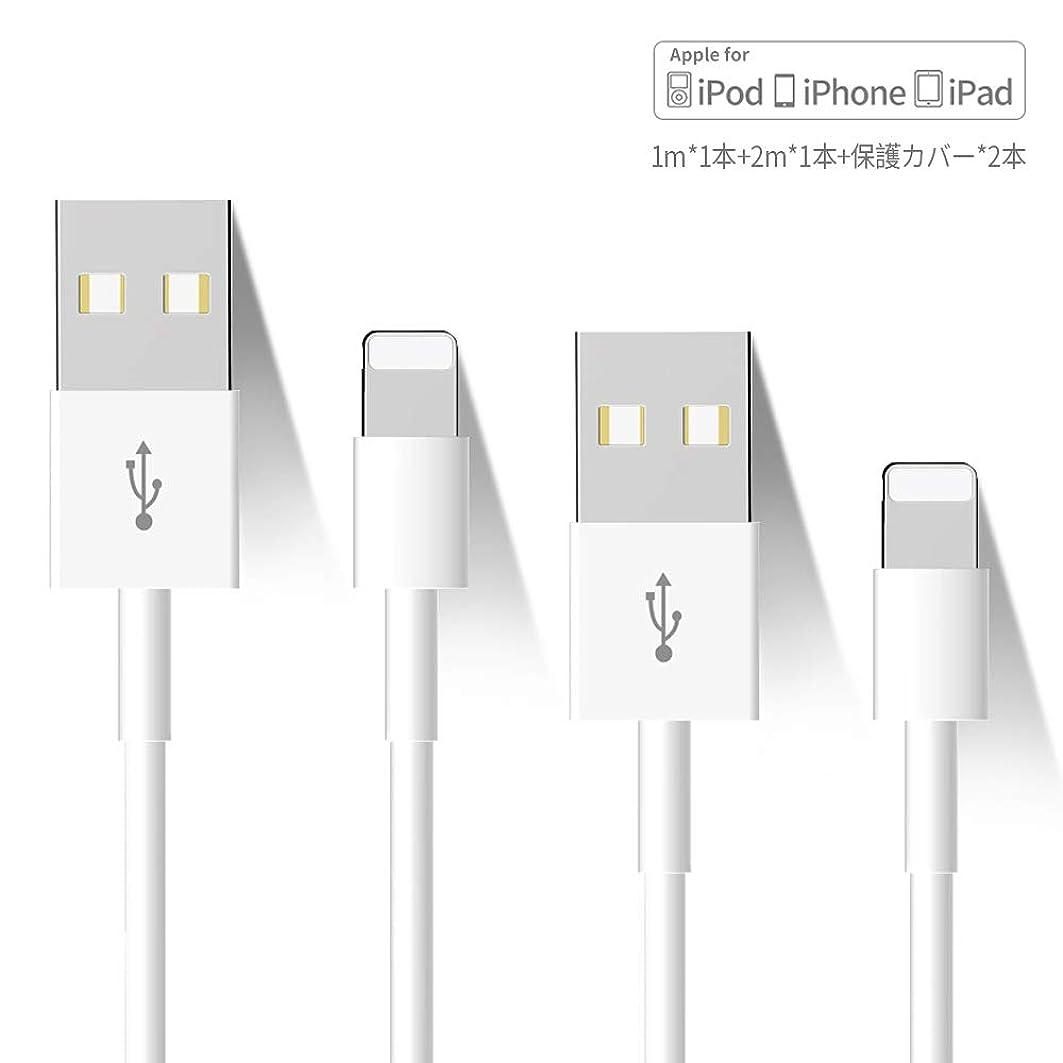 魅惑的な服を片付ける単独で純正品質 iPhone充電ケーブル 急速充電 ライトニングケーブル USB同期&充電 高速データ転送 iPhone XS MAX/XS/XR/X/8/7/6/6s/5/SE/5s/iPad/iPod 対応 2本セット(1m·2A + 2m·2A) (1m+2m)