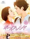 ボーイフレンド Blu-ray SET2【特典DVD付】[Blu-ray/ブルーレイ]