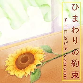 ひまわりの約束 STAND BY ME ドラえもん 主題歌(チェロ&ピアノ version)