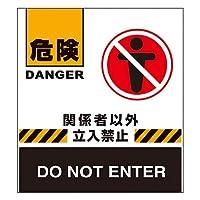 日本緑十字社 バリケードフェンス 「危険 関係者以外 立入禁止」 BF-7/61-3438-22
