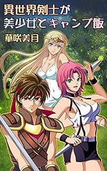 [華咲 美月]の異世界剣士が美少女とキャンプ飯: 剣士アランが大神官の反乱で心を囚われた天空姫を救う