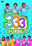 333(トリオさん) 4[DVD]