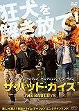 ザ・バッド・ガイズ DVD image