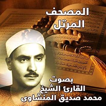 Quraan Karim