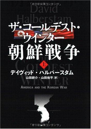 ザ・コールデスト・ウインター 朝鮮戦争 上