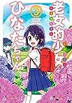 老女的少女ひなたちゃん (3) (ゼノンコミックス)
