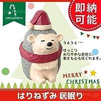 デコレ(decole) コンコンブル(concombre)クリスマス はりねずみ 居眠り