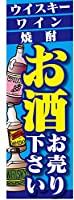 『60cm×180cm(ほつれ防止加工)』お店やイベントに! のぼり のぼり旗 お酒お売り下さい ウイスキーワイン焼酎