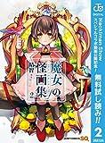 魔女の怪画集 期間限定無料 2 ジャンプコミックスDIGITAL