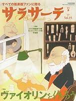 サラサーテ vol.15―すべての弦楽器ファンに贈る (別冊航空情報)