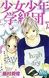 少女少年学級団 3 (マーガレットコミックス)