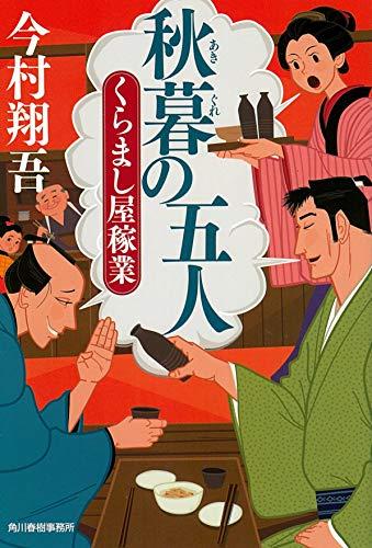 秋暮の五人 くらまし屋稼業 (時代小説文庫)の詳細を見る