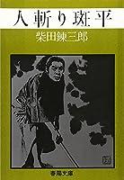 人斬り斑平 (春陽文庫)
