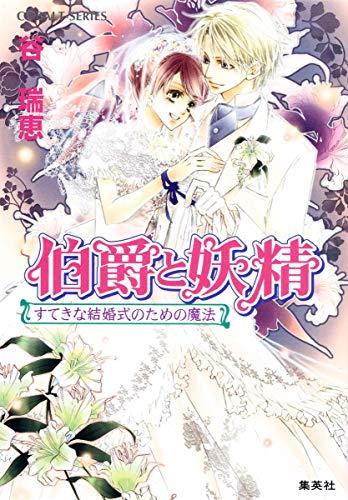 伯爵と妖精 すてきな結婚式のための魔法 (コバルト文庫)