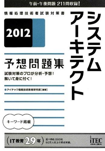 2012 システムアーキテクト予想問題集 (予想問題シリーズ) (情報処理技術者試験対策書)の詳細を見る
