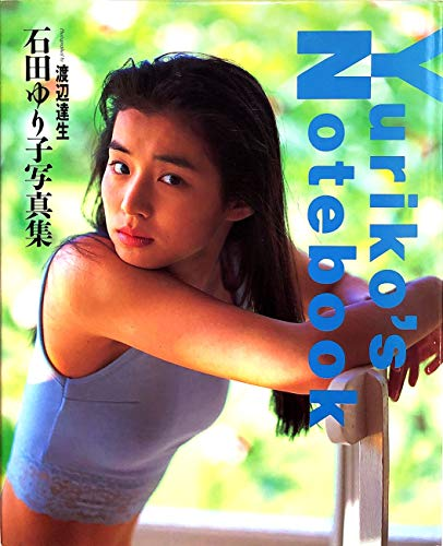 Yuriko's Notebook―石田ゆり子写真集