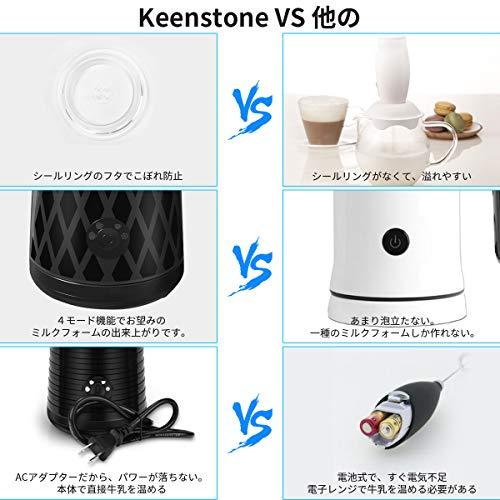 Keenstone『ミルクフォーマー(MMFー809)』