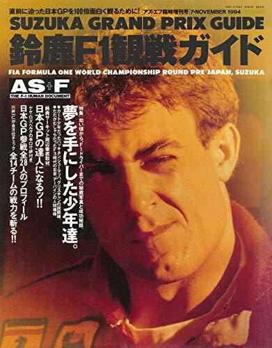 AS+F(アズエフ)1994 鈴鹿F1観戦ガイド [雑誌]