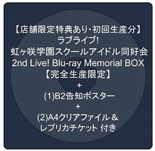 【店舗限定特典あり・初回生産分】ラブライブ! 虹ヶ咲学園スクールアイドル同好会 2nd Live! Blu-ray Memorial BOX【完全生産限定】+(1)B2告知ポスター +(2)A4クリアファイル&レプリカチケット 付き