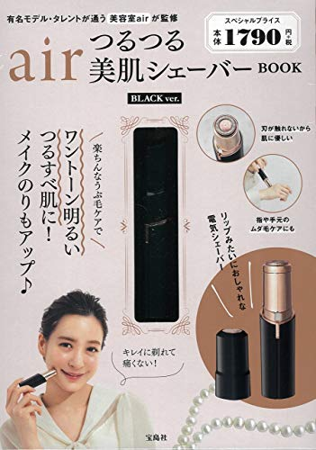 air つるつる美肌シェーバー BOOK BLACK ver. (バラエティ)