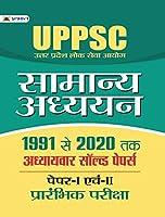UPPSC SAMANYA ADHYN 1991-2019 SOL. PAP (NEW)
