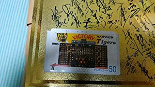 阪神タイガース1985年優勝記念のテレフォンカード