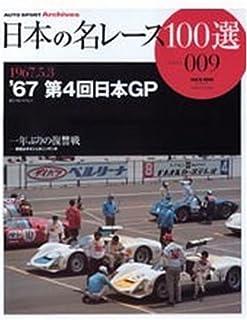 日本の名レース100選 VOL.009 (サンエイムック―AUTO SPORT Archives)
