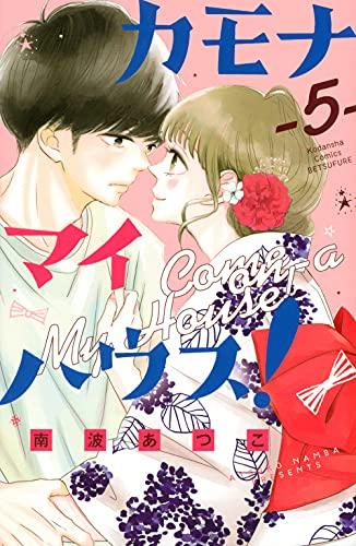 カモナ マイハウス!(5) (講談社コミックス別冊フレンド)
