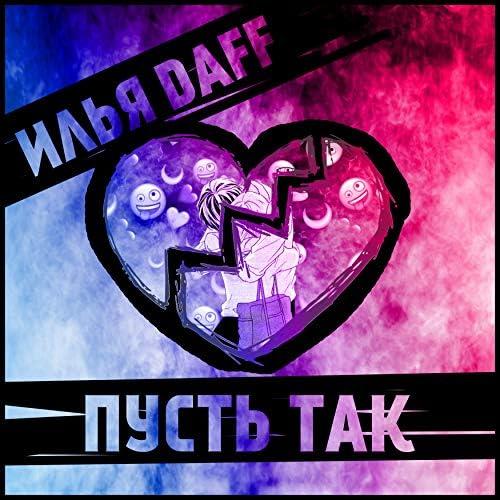 Илья Daff