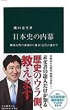日本史の内幕 - 戦国女性の素顔から幕末・近代の謎まで (中公新書)