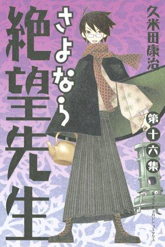 さよなら絶望先生(16) (講談社コミックス)の詳細を見る