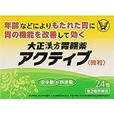 大正漢方胃腸薬アクティブ〈微粒〉 24包