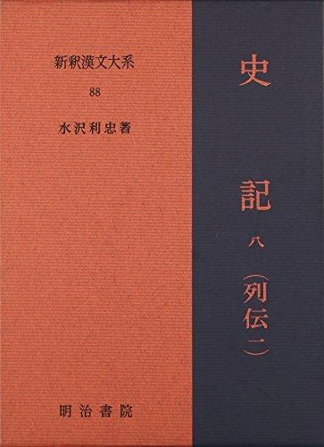 史記 8 列伝 1 新釈漢文大系 (88)の詳細を見る