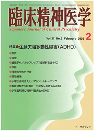臨床精神医学 2008年 02月号 [雑誌]