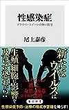 性感染症 プライベートゾーンの怖い医学(角川新書)