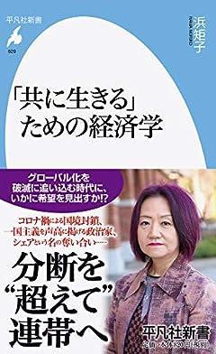 「共に生きる」ための経済学 (平凡社新書)