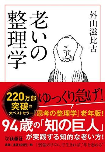 老いの整理学 (扶桑社文庫)