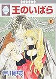 王のいばら(11) (冬水社・いち*ラキコミックス) (いち・ラキ・コミックス)
